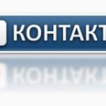 Общение в социальной сети ВКонтакте